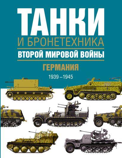 Танки и бронетехника Второй мировой войны. Германия. 1939-1945. - фото 1