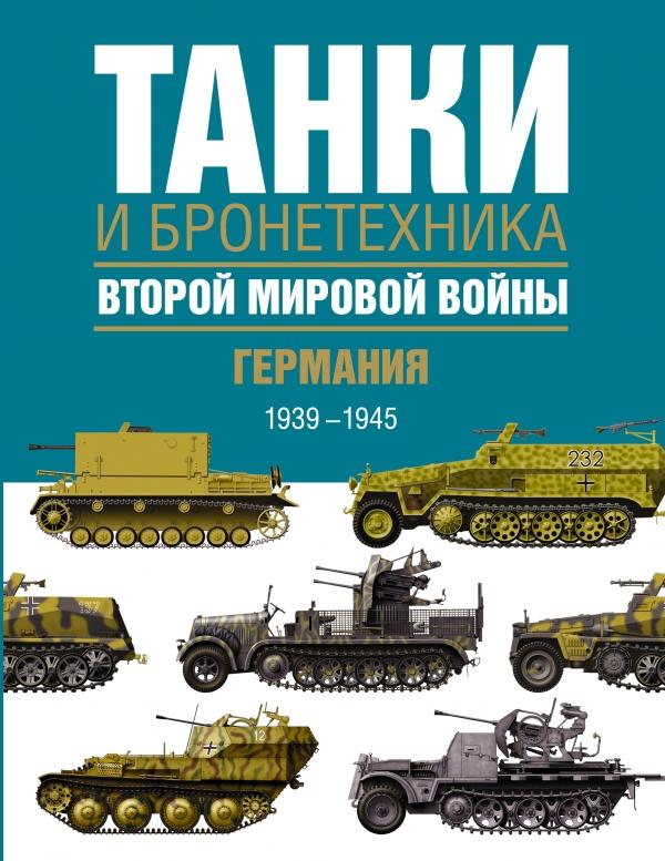 Танки и бронетехника Второй мировой войны. Германия. 1939-1945. Бишоп К., Росадо Ж.