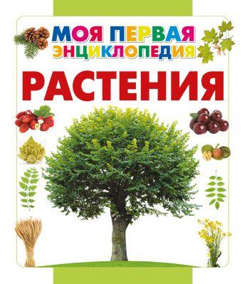 Растения Спектор А.А.