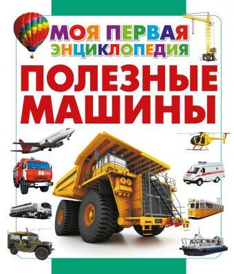 Полезные машины Кошевар Д.В.