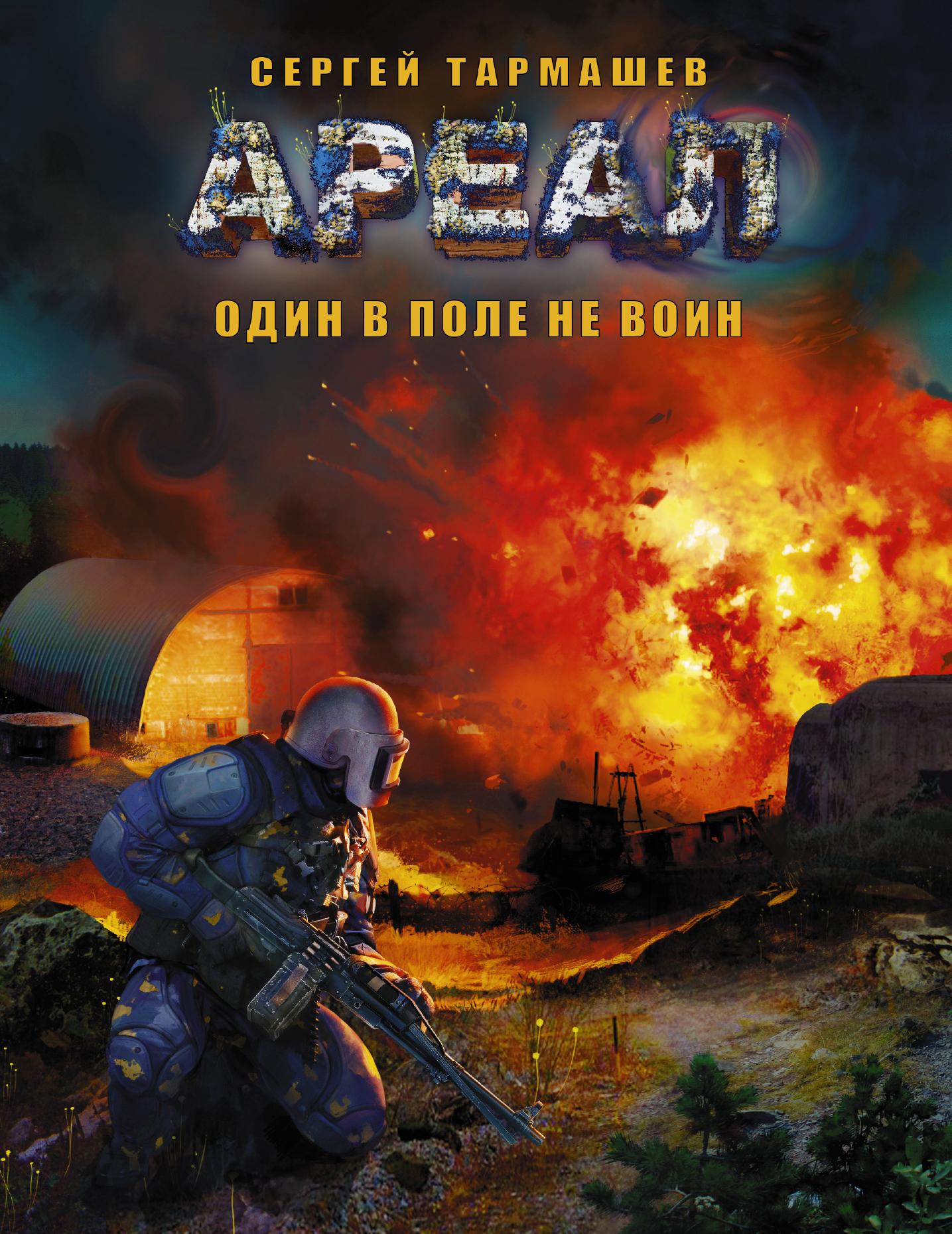 АРЕАЛ. Один в поле не воин