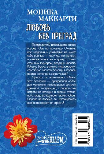 Любовь без преград Маккарти М.