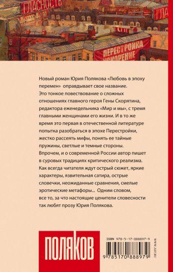 Любовь в эпоху перемен Юрий Поляков