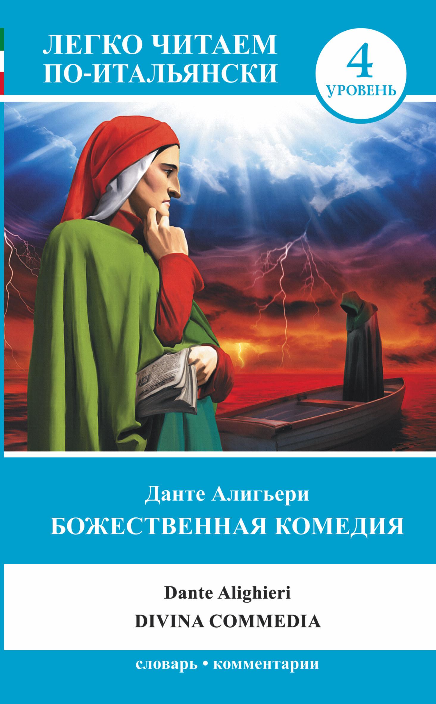 Данте Алигьери Божественная комедия = La Divina Commedia dante alighieri la divina commedia purgatorio superacquarelli