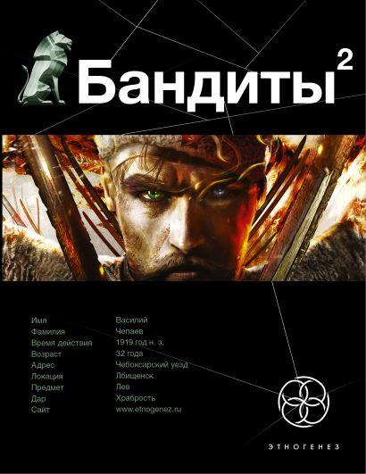 Бандиты. Книга вторая. Красные и белые - фото 1
