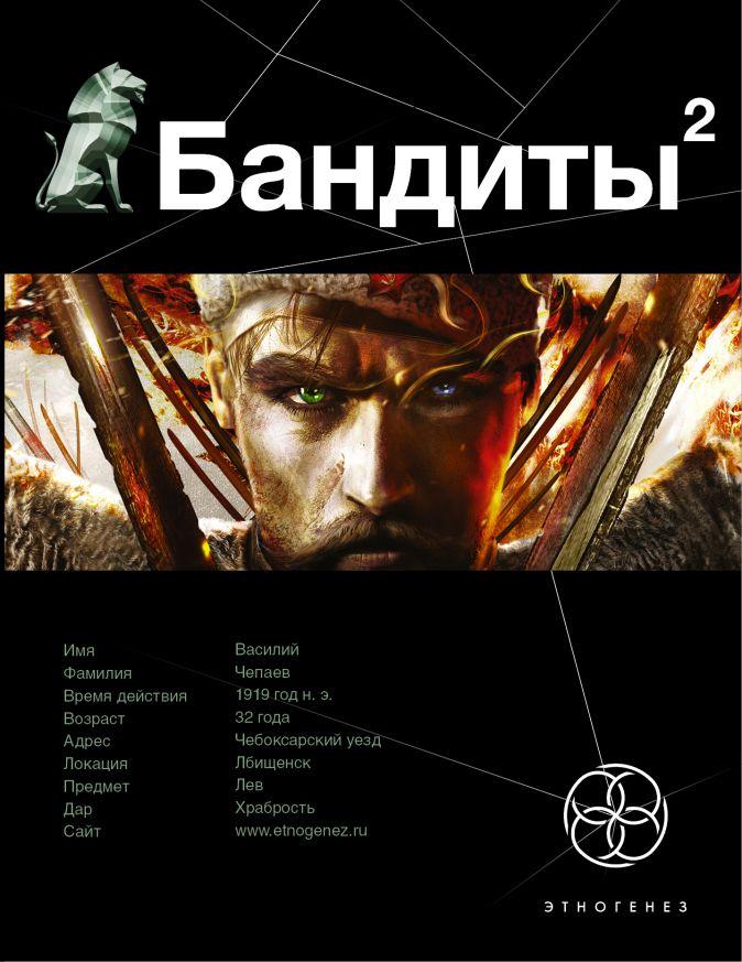 Алексей Лукьянов - Бандиты. Книга вторая. Красные и белые обложка книги