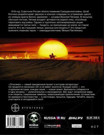 Бандиты. Книга вторая. Красные и белые Алексей Лукьянов