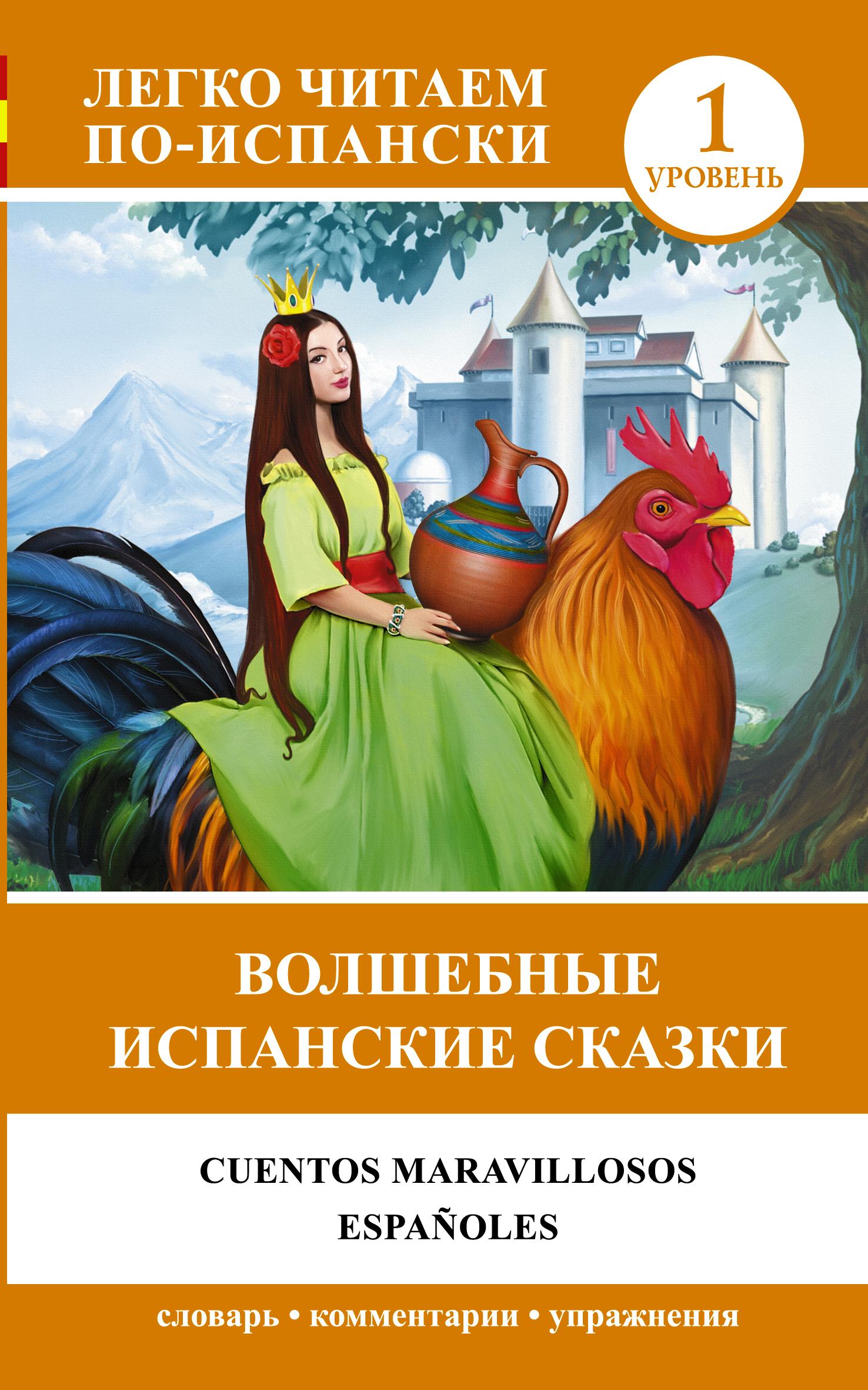 . Волшебные испанские сказки = Cuentos maravillosos españoles илья франк испанские волшебные сказки cuentos maravillosos de hadas espaflbles cd