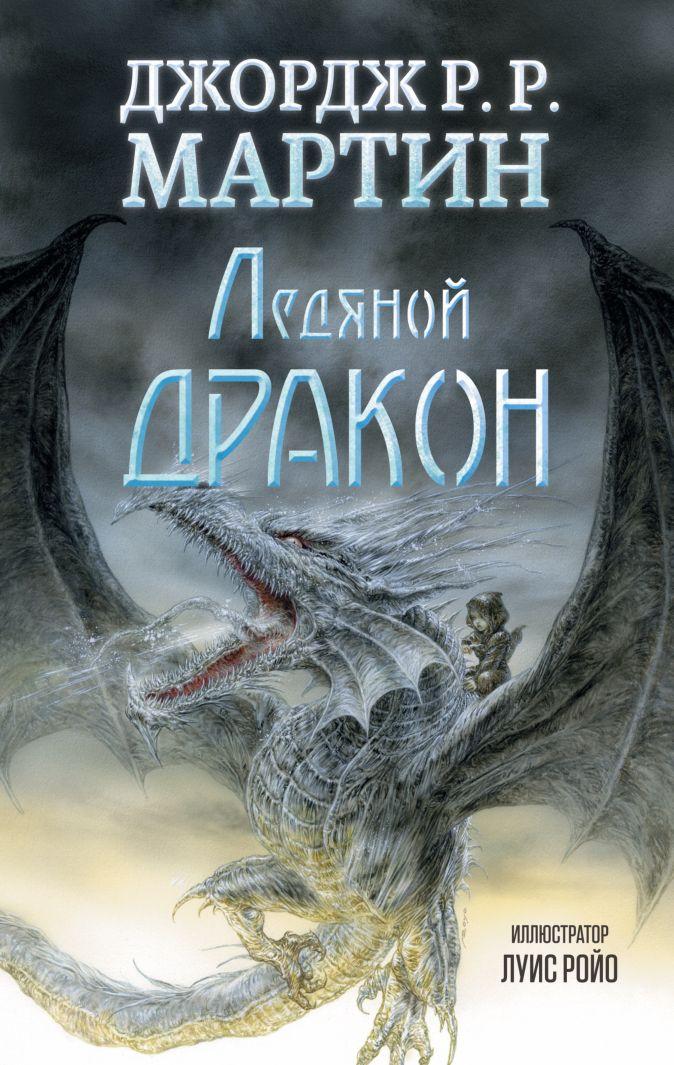 Джордж Мартин - Ледяной дракон обложка книги