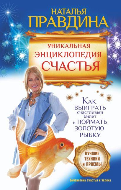 Уникальная энциклопедия счастья. Как выиграть счастливый билет и поймать золотую рыбку.Лучшие практики и приемы - фото 1