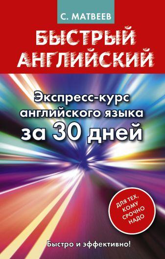 Матвеев С.А. - Быстрый английский. Экспресс-курс английского языка за 30 дней обложка книги