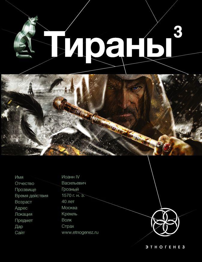 Вадим Чекунов - Тираны. Страх (книга 3) обложка книги
