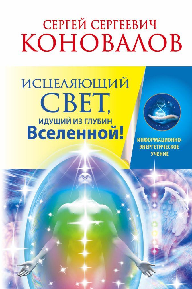 Исцеляющий Свет, идущий из глубин Вселенной! Сергей Сергеевич Коновалов