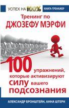 Бронштейн А., Штерн А. - Тренинг по Джозефу Мэрфи. 100 упражнений, которые активизируют Силу вашего подсознания' обложка книги