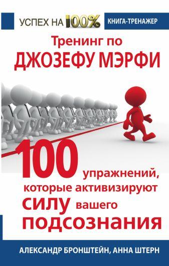 Бронштейн А., Штерн А. - Тренинг по Джозефу Мэрфи. 100 упражнений, которые активизируют Силу вашего подсознания обложка книги