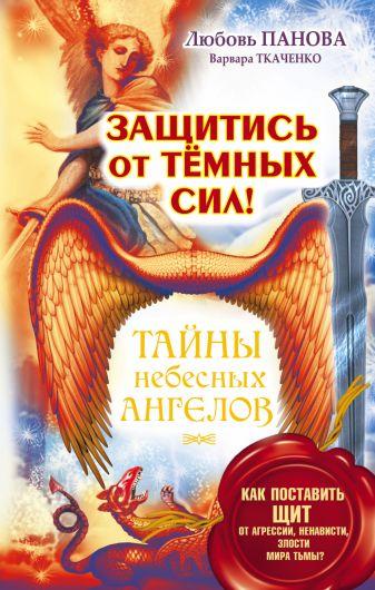 Любовь Панова, Варвара Ткаченко - Защитись от тёмных сил! Как поставить щит от агрессии, ненависти, злости мира тьмы? обложка книги