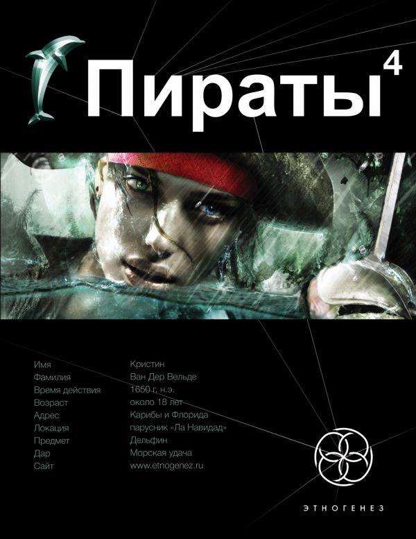 Пираты. Кн. 4. Охота на дельфина Пронин Игорь Евгеньевич