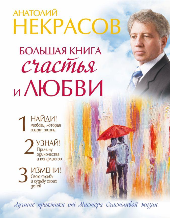 Анатолий Некрасов - Большая книга счастья и любви обложка книги