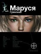 Волошина П. - Маруся. Гумилева' обложка книги