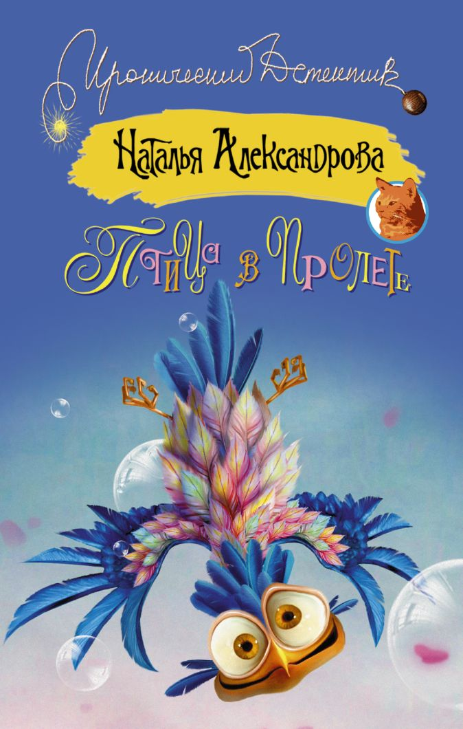 Наталья Александрова - Птица в пролете обложка книги