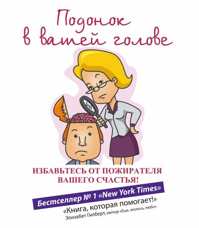 Дэн Хэррис - Подонок в вашей голове. Избавьтесь от пожирателя вашего счастья! обложка книги