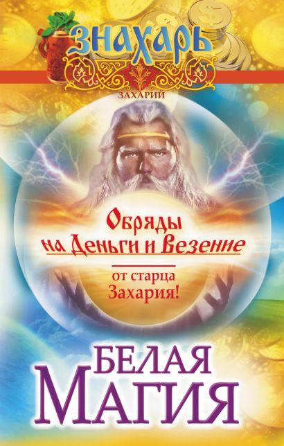 Белая магия. Обряды на деньги и везение от старца Захария! - фото 1