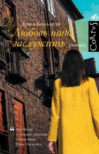 Дарья Биньярди - Любовь надо заслужить обложка книги