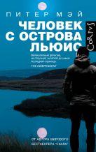 Мэй Питер - Человек с острова Льюис' обложка книги
