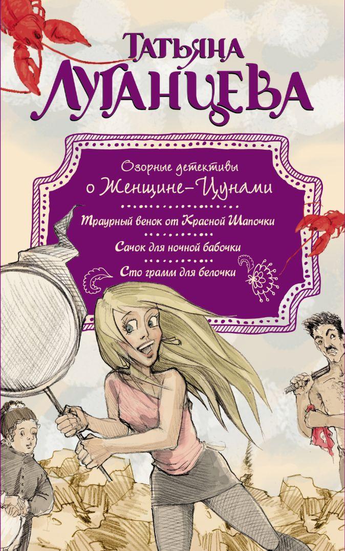 Озорные детективы о Женщине-Цунами Татьяна Луганцева