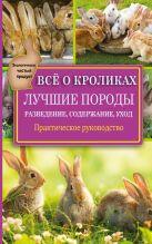 Горбунов В.В. - Все о кроликах. Разведение, содержание, уход. Практическое руководство' обложка книги