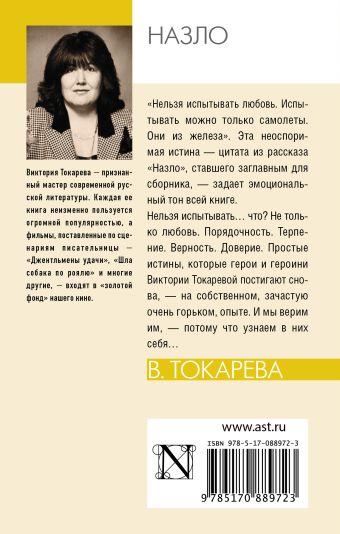 Назло Виктория Токарева