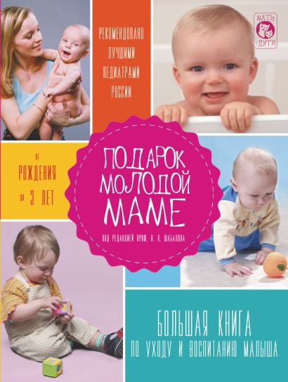 Подарок молодой маме. Большая книга по уходу и воспитанию малыша - фото 1