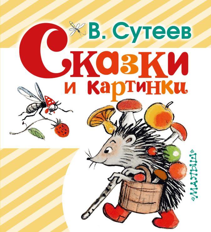 Сказки и картинки Сутеев В.Г.