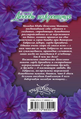 Любовь неукротимая Сноу Х.