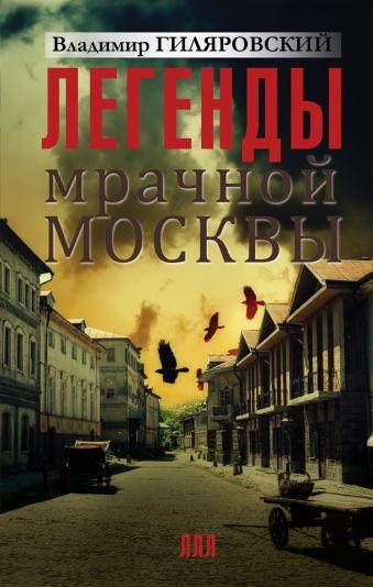Легенды мрачной Москвы Гиляровский В.