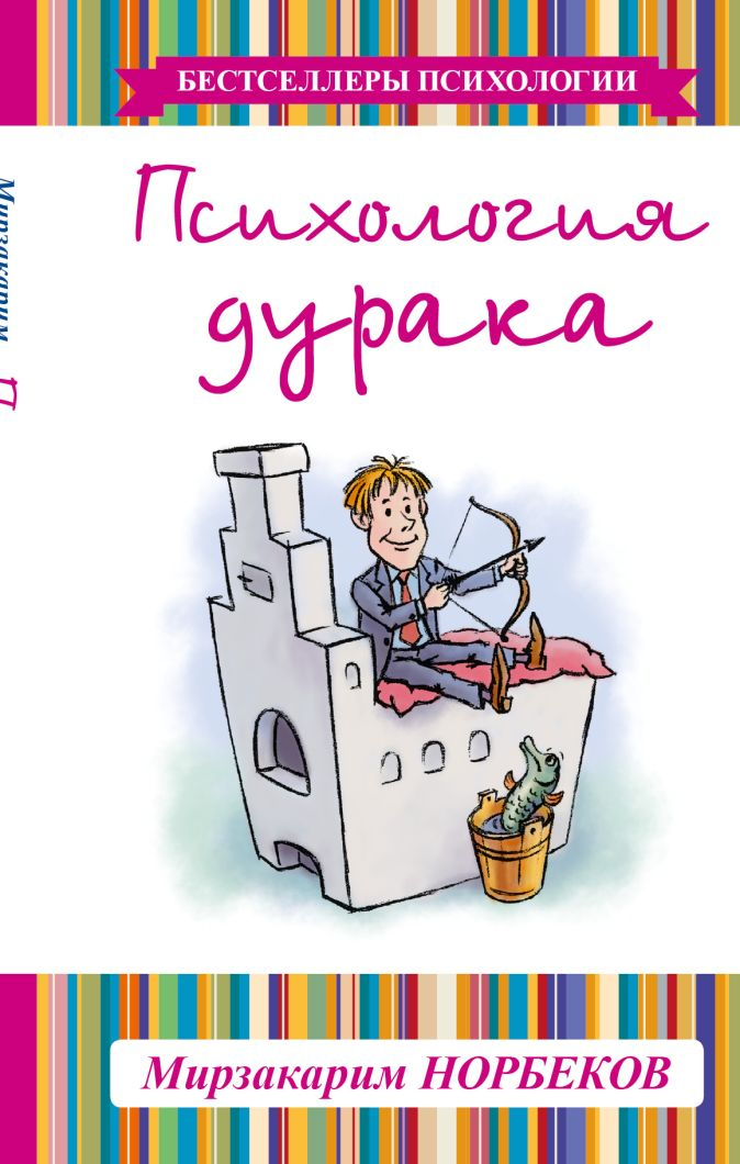 Мирзакарим Норбеков - Психология дурака обложка книги