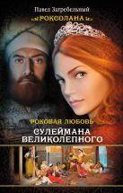 Загребельный П. - Роксолана. Роковая любовь' обложка книги