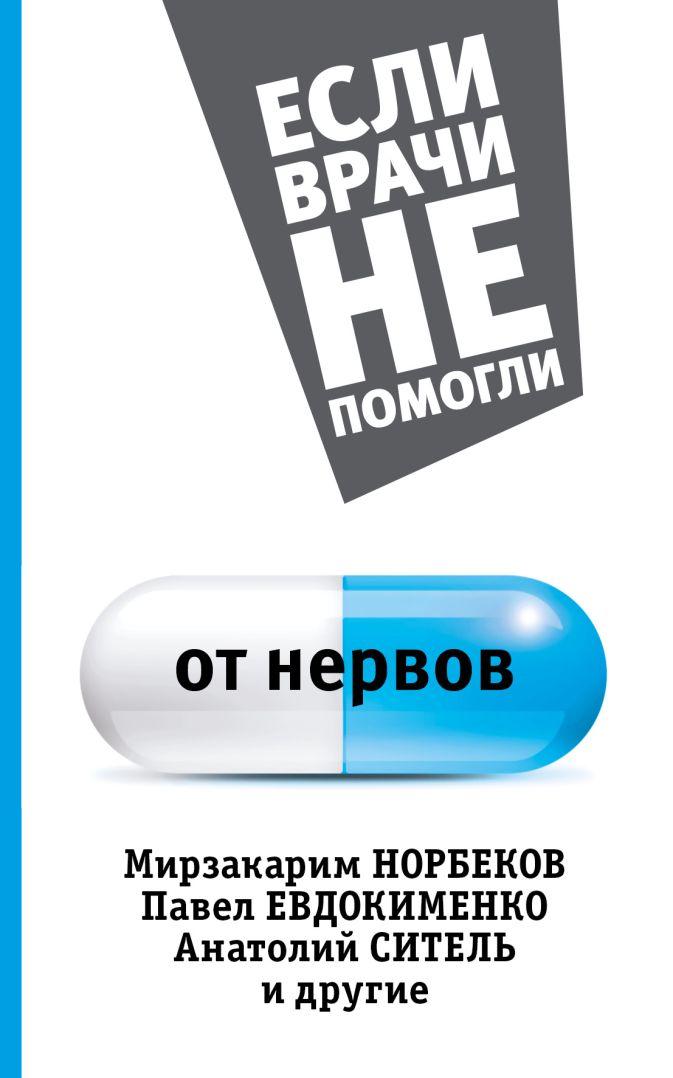 Норбеков М.С., Ситель А.Б.,Евдокименко П.В. - От нервов обложка книги
