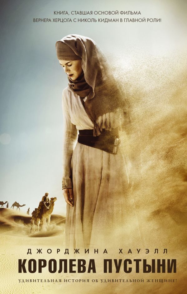 Королева пустыни Хауэлл Д.