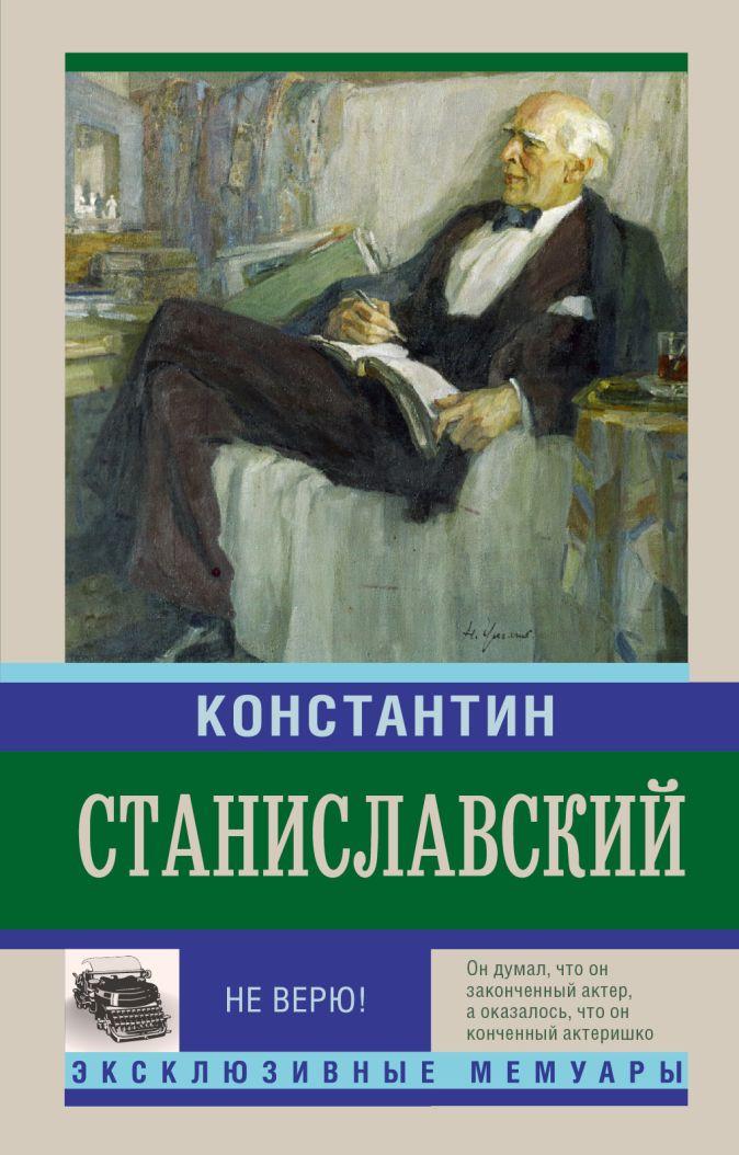 Станиславский К.С. - Не верю! Воспоминания обложка книги