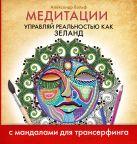 Александр Вольф - Медитации. Управляй реальностью как Зеланд' обложка книги