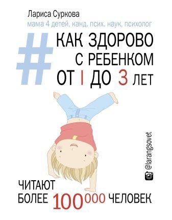 Лариса Суркова - Как здорово с ребенком от 1 до 3 лет: генератор полезных советов обложка книги