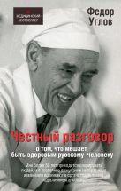Углов Ф.Г. - Честный разговор о том, что мешает быть здоровым русскому человеку' обложка книги