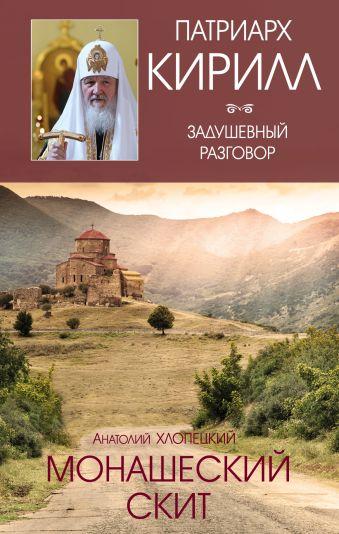Монашеский скит Хлопецкий А.П., Патриарх Кирилл