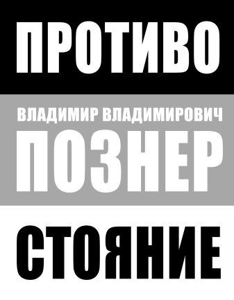 Познер В.В. - Противостояние обложка книги