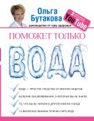 Бутакова О.А. - Поможет только вода' обложка книги