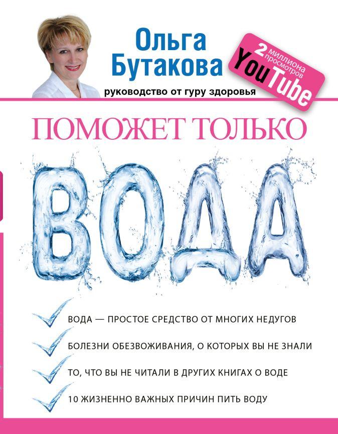 Ольга Бутакова - Поможет только вода обложка книги