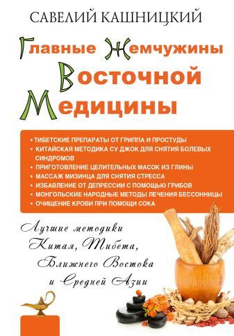 Кашницкий С.Е. - Главные жемчужины восточной медицины обложка книги