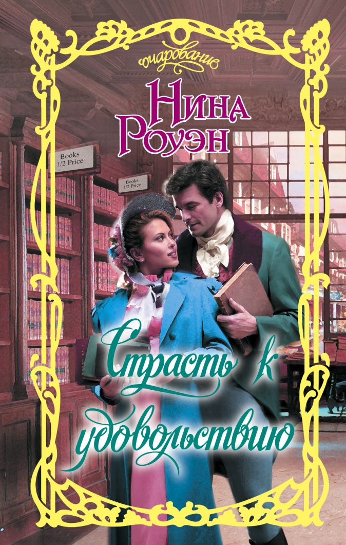 Нина Роуэн - Страсть к удовольствию обложка книги