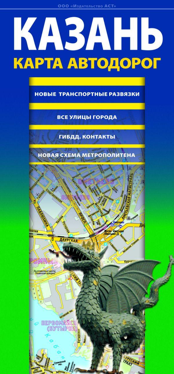 Карта автодорог. Казань. 2015 .